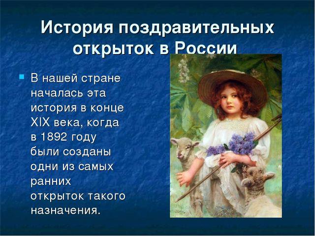 История поздравительных открыток в России В нашей стране началась эта история...