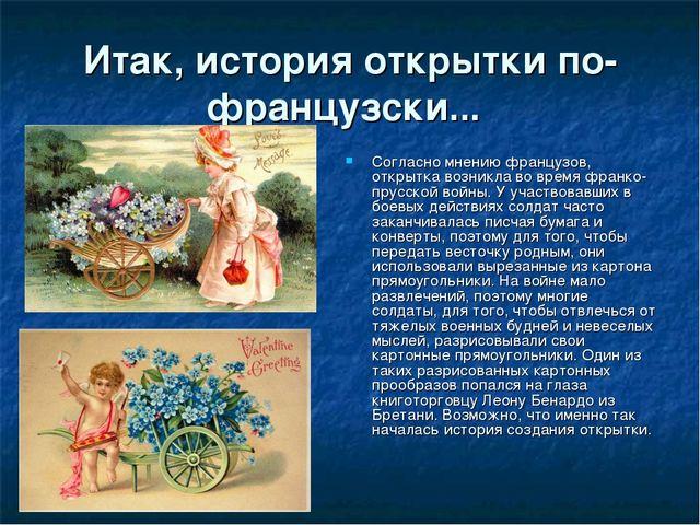 Итак, история открытки по-французски... Согласно мнению французов, открытка в...