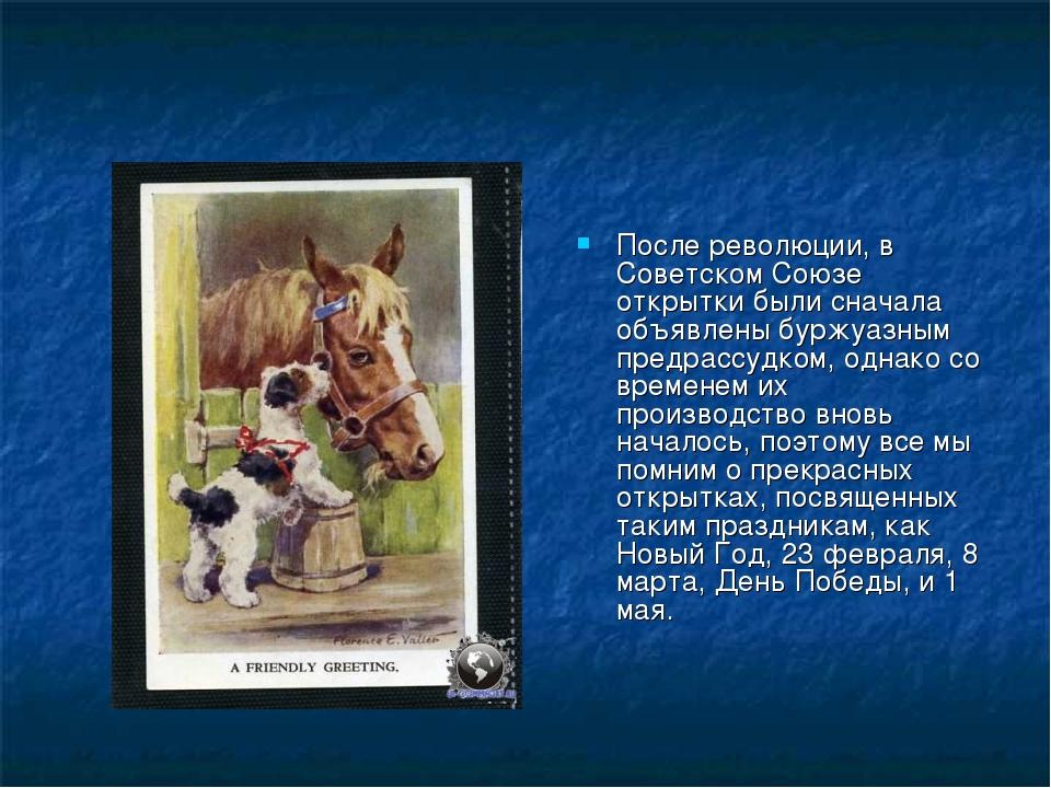 После революции, в Советском Союзе открытки были сначала объявлены буржуазным...