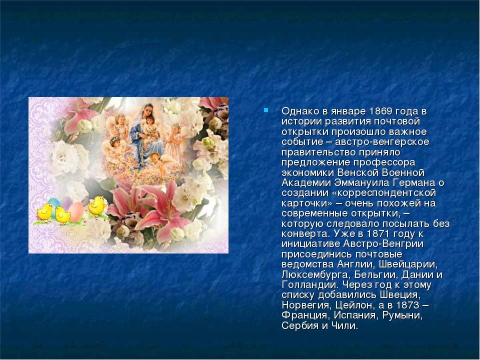 Однако в январе 1869 года в истории развития почтовой открытки произошло важн...