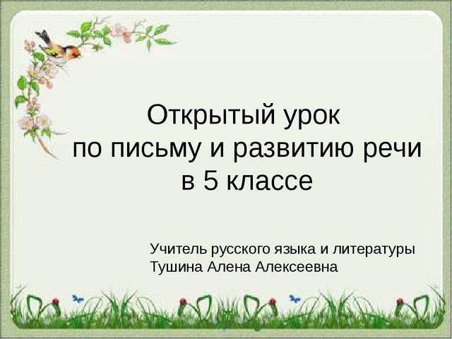 Открытый урок по письму и развитию речи в 5 классе Учитель русского языка и...