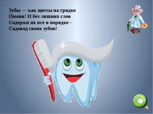 ОТВЕТ Целых 25 зубков Для кудрей и хохолков. И под каждым под зубком Лягут в