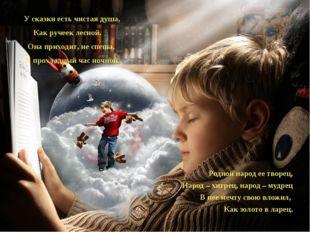Родной народ ее творец, Народ – хитрец, народ – мудрец В нее мечту свою вложи