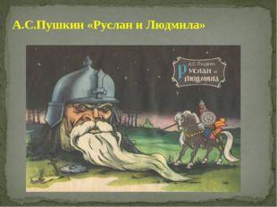 А.С.Пушкин «Руслан и Людмила»