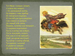 Тут Иван с конька слезает, А конек ему вещает: « Ну раскидывай шатер, На шири