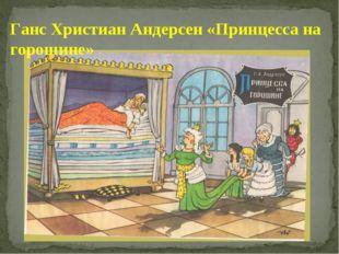 Ганс Христиан Андерсен «Принцесса на горошине»