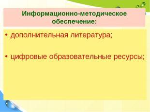 Информационно-методическое обеспечение: дополнительная литература; цифровые