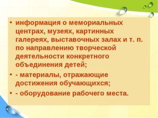 информация о мемориальных центрах, музеях, картинных галереях, выставочных за
