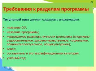Требования к разделам программы Титульный лист должен содержать информацию: н