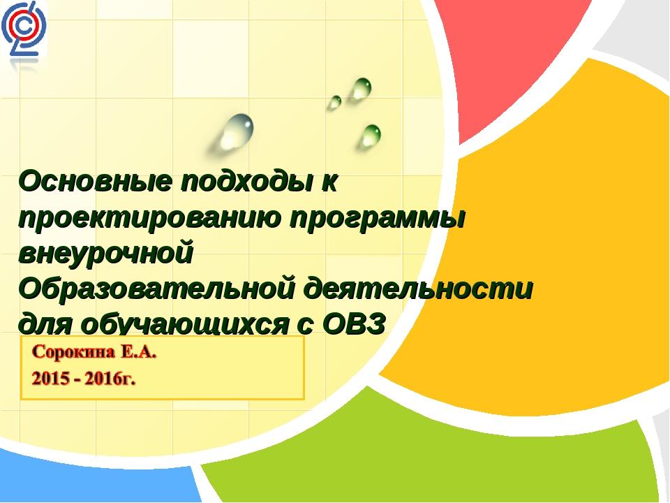Основные подходы к проектированию программы внеурочной Образовательной деятел...
