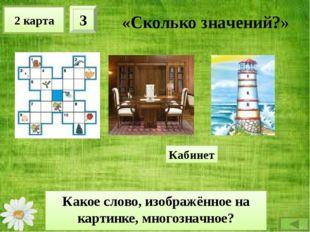 2 карта 4 «Сколько значений?» Какое слово, изображённое на картинке, многозна