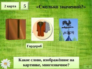 2 карта 6 «Сколько значений?» Какое слово, изображённое на картинке, многозна