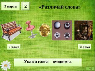 4 карта 2 Какое слово имеет переносное значение? грибы лисички «Прямое или пе