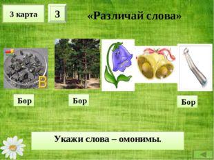 4 карта 3 Какое слово имеет прямое значение? золотое кольцо «Прямое или перен