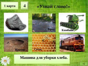 Металл с примесью земли в том виде, в каком его извлекают из шахты. 1 карта