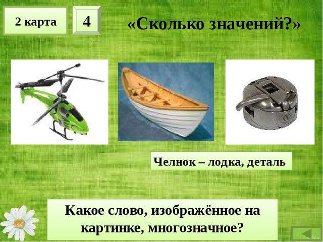 2 карта 5 «Сколько значений?» Какое слово, изображённое на картинке, многозна...