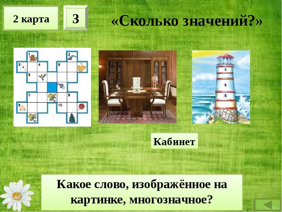 2 карта 4 «Сколько значений?» Какое слово, изображённое на картинке, многозна...
