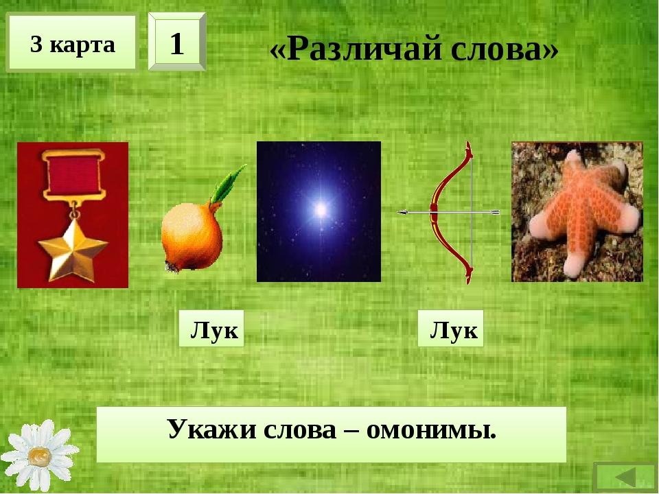 3 карта 3 «Различай слова» Укажи слова – омонимы. Бор Бор Бор