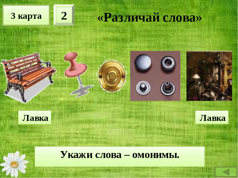 4 карта 2 Какое слово имеет переносное значение? грибы лисички «Прямое или пе...
