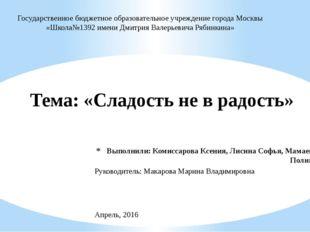 Выполнили: Комиссарова Ксения, Лисина Софья, Мамаева Полина Тема: «Сладость н