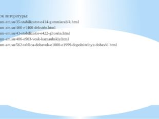 Список литературы: http://am-am.su/35-stabilizator-e414-gummiarabik.html http