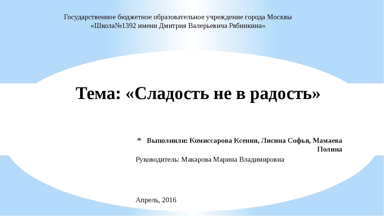 Выполнили: Комиссарова Ксения, Лисина Софья, Мамаева Полина Тема: «Сладость н...