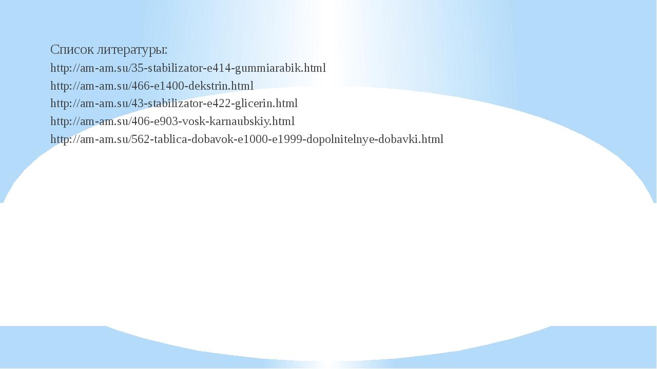 Список литературы: http://am-am.su/35-stabilizator-e414-gummiarabik.html http...