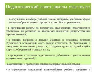 Педагогический совет школы участвует: в обсуждении и выборе учебных планов, п