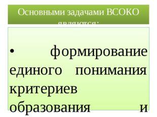 Основными задачами ВСОКО являются: • формирование единого понимания критериев