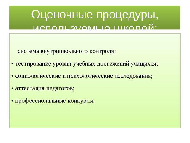 Оценочные процедуры, используемые школой: система внутришкольного контроля; •...