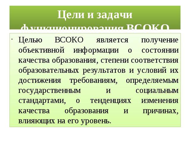 Цели и задачи функционирования ВСОКО Целью ВСОКО является получение объективн...