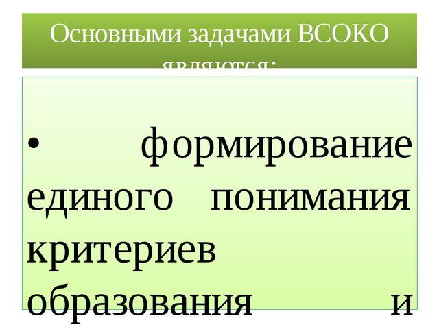 Основными задачами ВСОКО являются: • формирование единого понимания критериев...