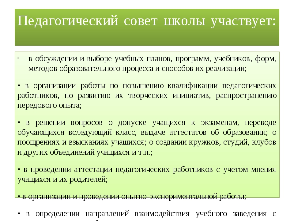 Педагогический совет школы участвует: в обсуждении и выборе учебных планов, п...