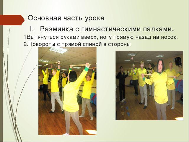 Основная часть урока I. Разминка с гимнастическими палками. 1Вытянуться рука...