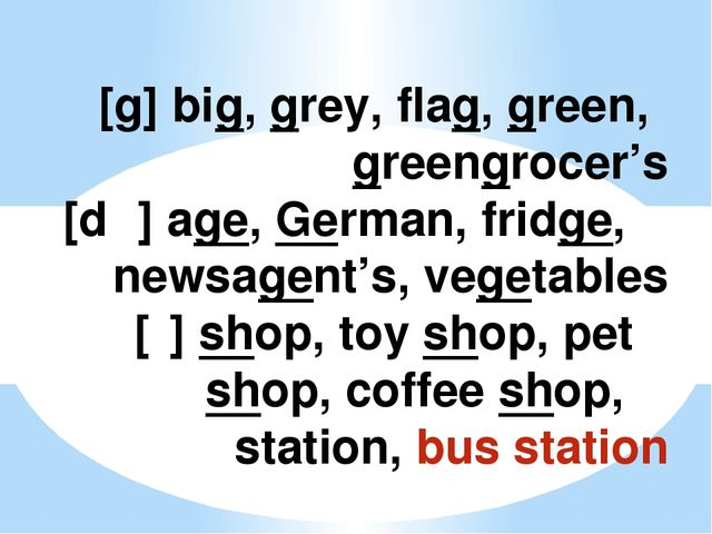 [g] big, grey, flag, green, 	greengrocer's [dʒ] age, German, fridge, 	newsage...