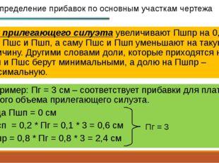 Для прилегающего силуэта увеличивают Пшпр на 0,1…0,15 Пшс и Пшп, а саму Пшс и