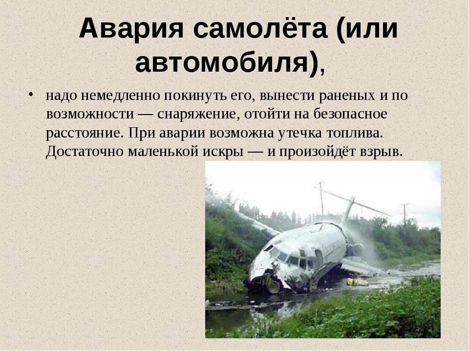 Авария самолёта (или автомобиля), надо немедленно покинуть его, вынести ране...