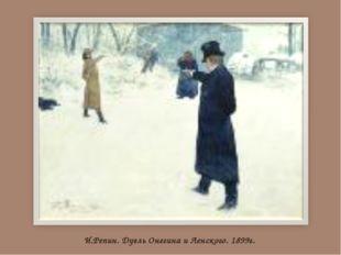 И.Репин. Дуэль Онегина и Ленского. 1899г.