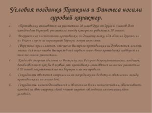 Условия поединка Пушкина и Дантеса носили суровый характер. «Противники стан
