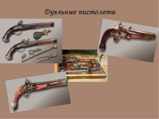 Дуэльные пистолеты