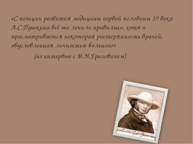 «С позиции развития медицины первой половины 19 века А.С.Пушкина всё же лечи...