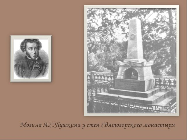 Могила А.С.Пушкина у стен Святогорского монастыря