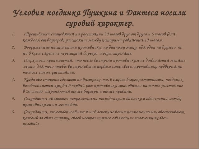 Условия поединка Пушкина и Дантеса носили суровый характер. «Противники стан...