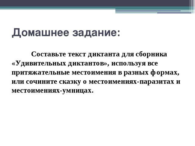 Домашнее задание: Составьте текст диктанта для сборника «Удивительных дикта...