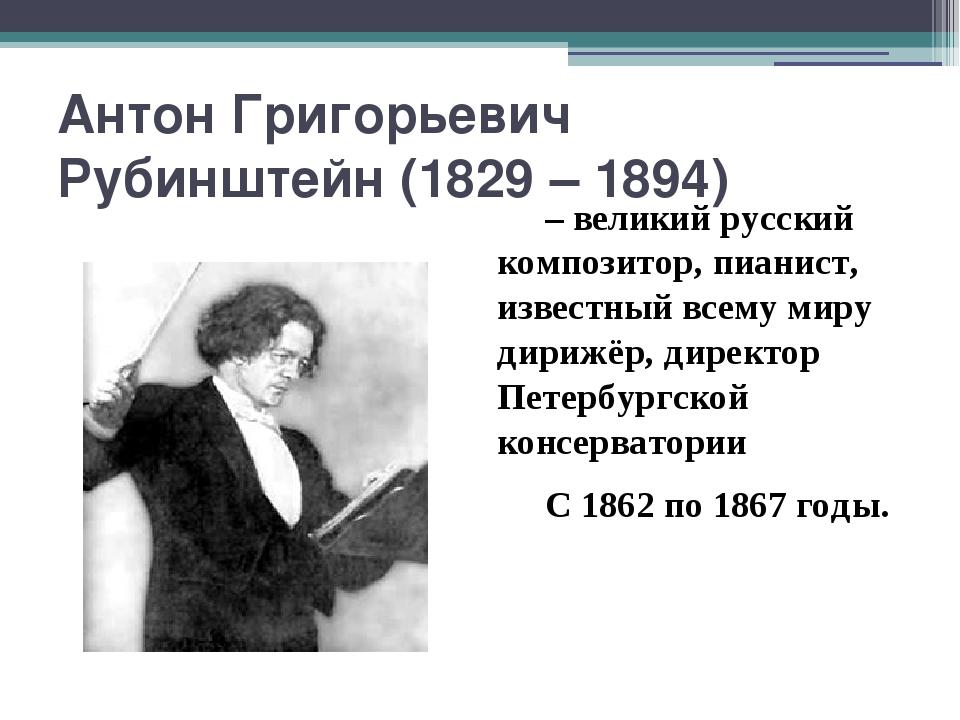 Антон Григорьевич Рубинштейн (1829 – 1894) – великий русский композитор, пиа...