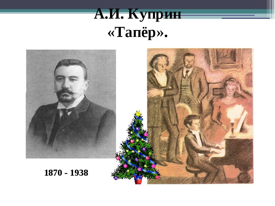 А.И. Куприн «Тапёр». 1870 - 1938