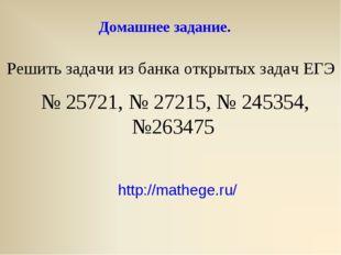 Домашнее задание.  Решить задачи из банка открытых задач ЕГЭ № 25721, № 2721