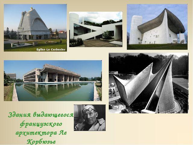 Здания выдающегося французского архитектора Ле Корбюзье