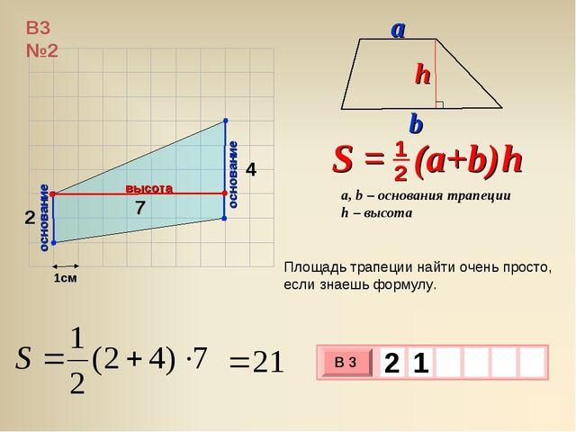1см 4 7 Площадь трапеции найти очень просто, если знаешь формулу. высота осно...
