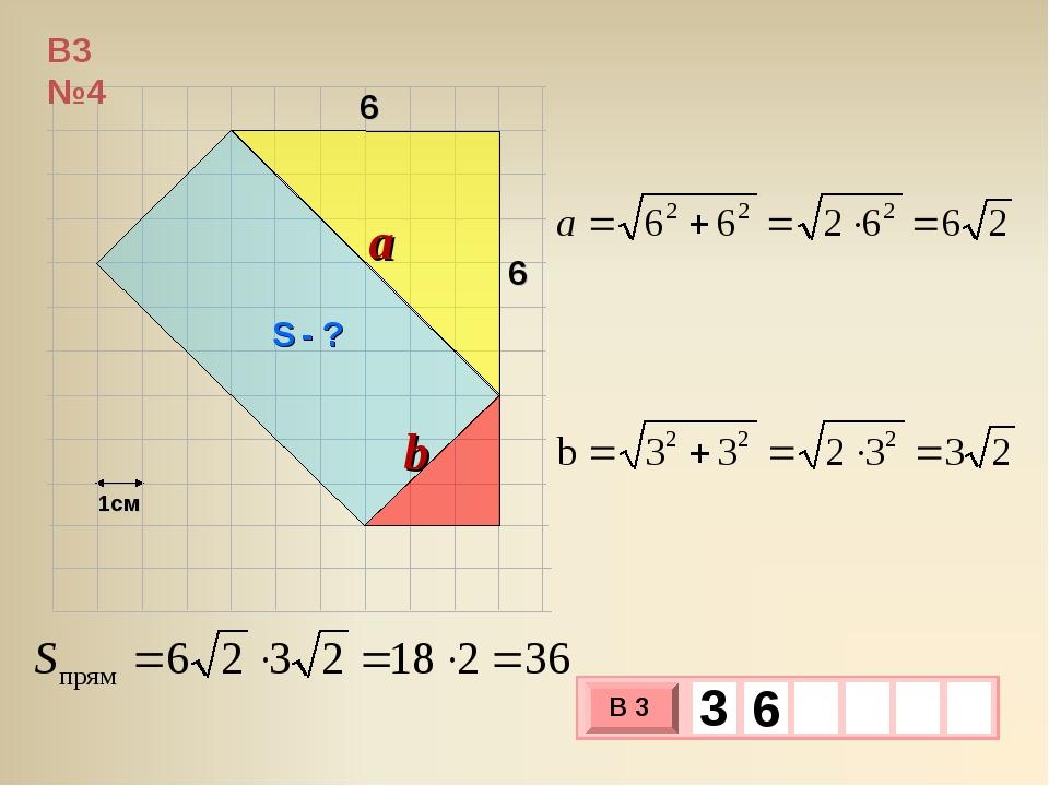 6 6 a b S - ? В3 №4